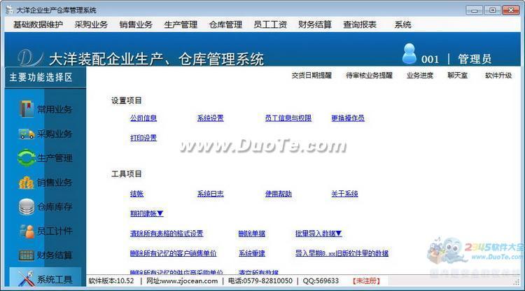 大洋企业生产仓库管理系统下载