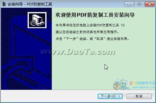 PDF防复制工具下载