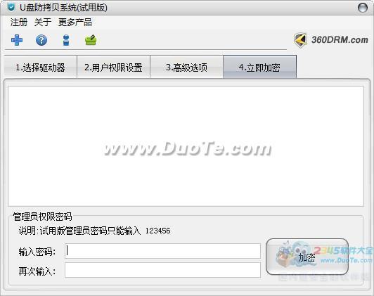 U盘防拷贝系统下载