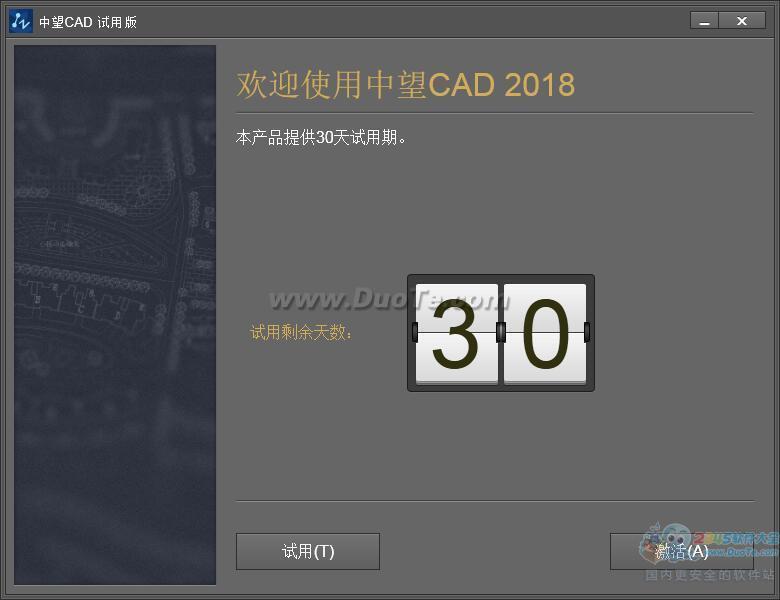 中望CAD+下载