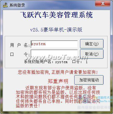 飞跃汽车美容管理软件下载
