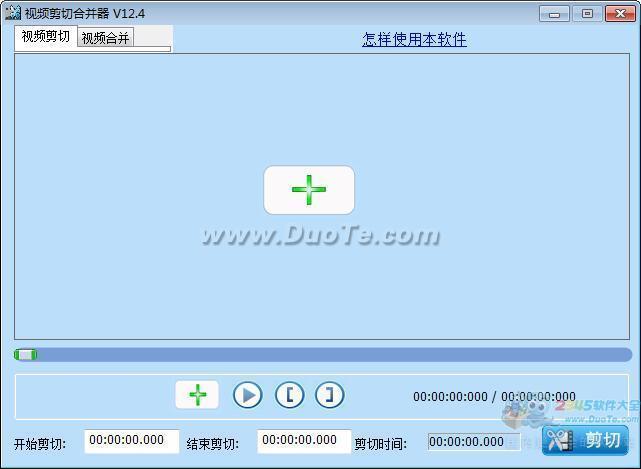 视频剪切合并器下载