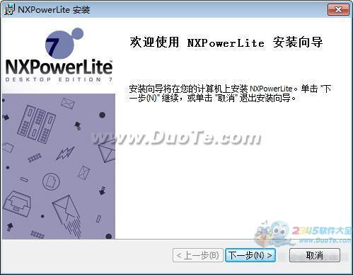 NXPowerLite Desktop下载