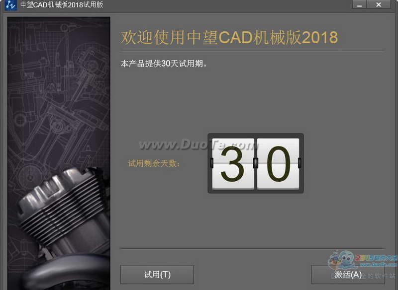 中望CAD机械版下载