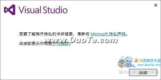 Visual Studio2018下载