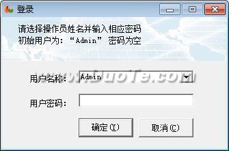易速仓库管理软件下载