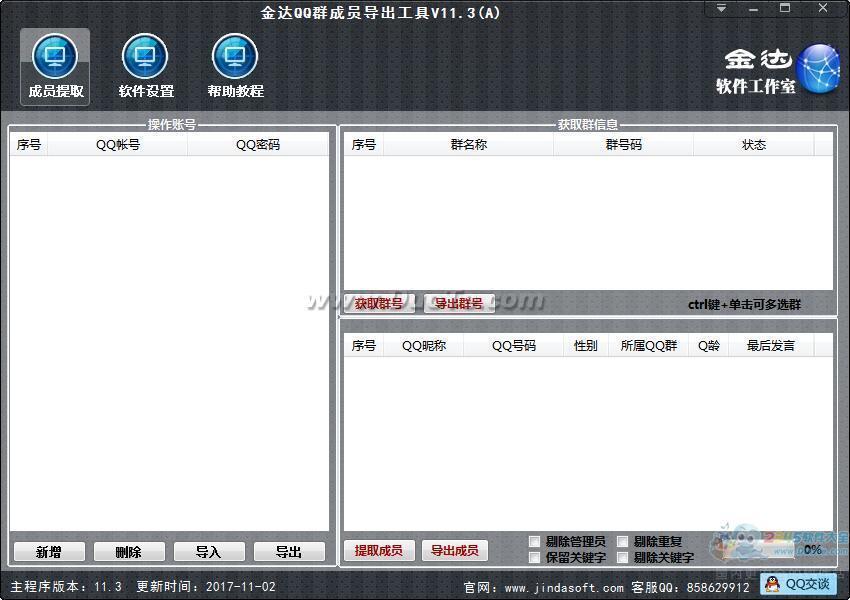 金达QQ群成员提取器下载