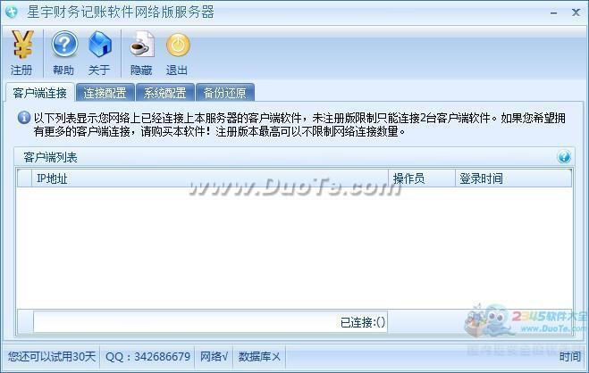 星宇财务记账软件下载