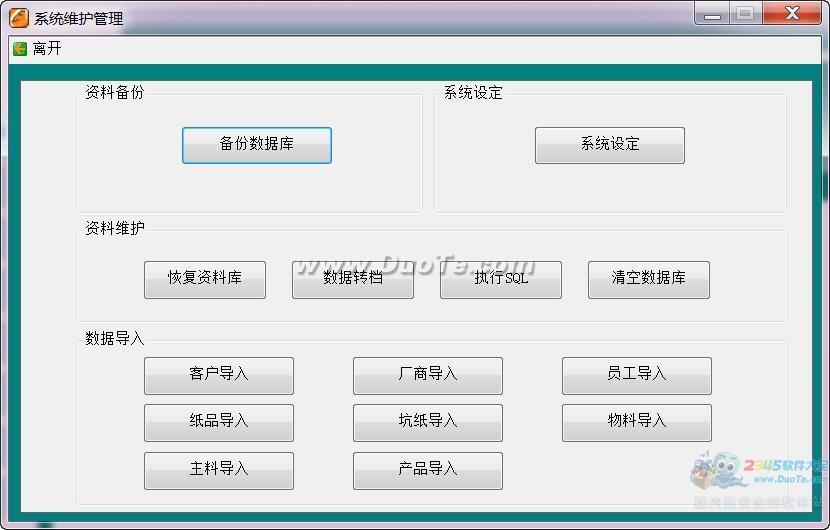 印刷行业管理软件(印刷ERP)下载