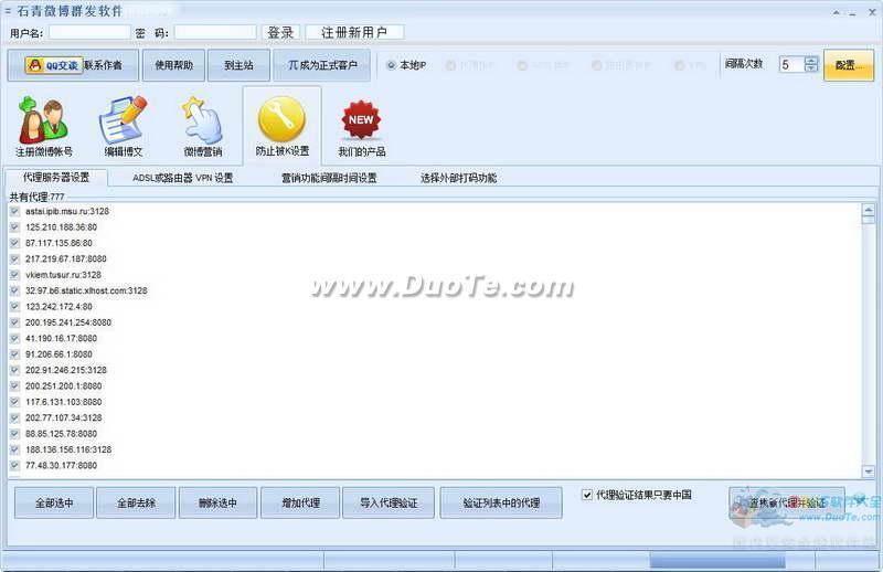 石青微博群发软件下载