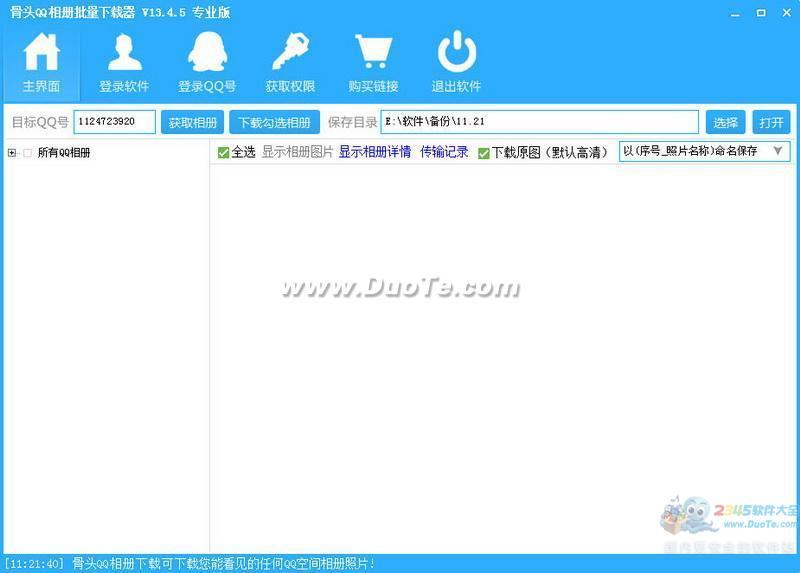 骨头QQ相册批量下载器下载
