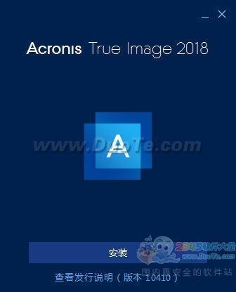 Acronis True Image Home 2018下载