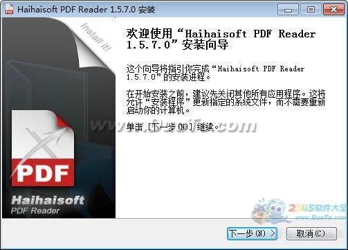 海海软件PDF阅读器(Haihaisoft PDF Reader)下载