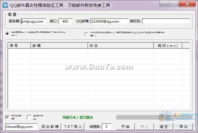 QQ邮箱真实性精准验证工具下载
