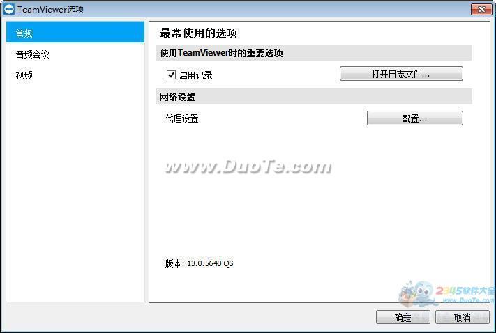 TeamViewer QuickSupport下载