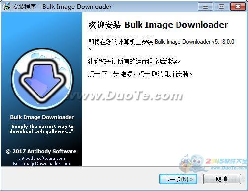 Bulk Image Downloader(文件更名)下载
