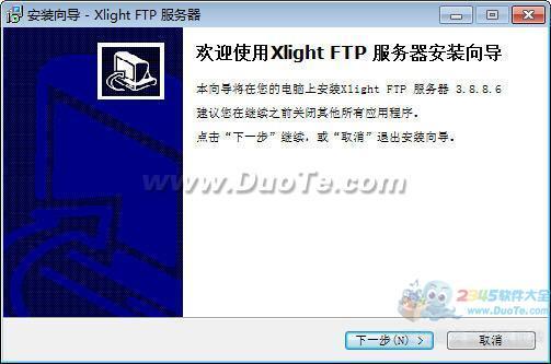 Xlight FTP server(FTP服务器) 64位下载