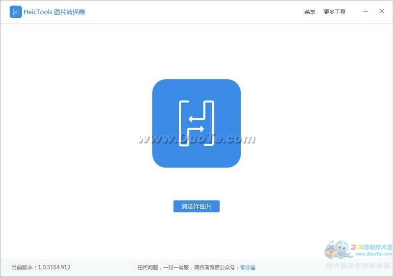 HeicTools图片转换器下载