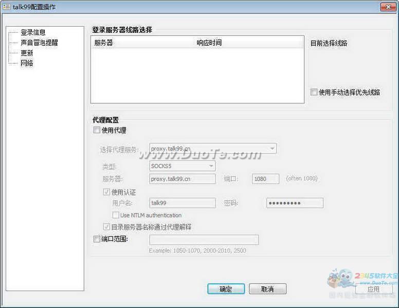 Talk99免费在线客服系统软件下载