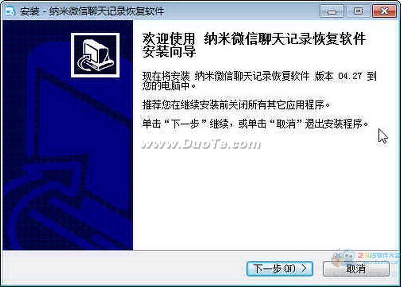 纳米微信聊天记录恢复备份下载