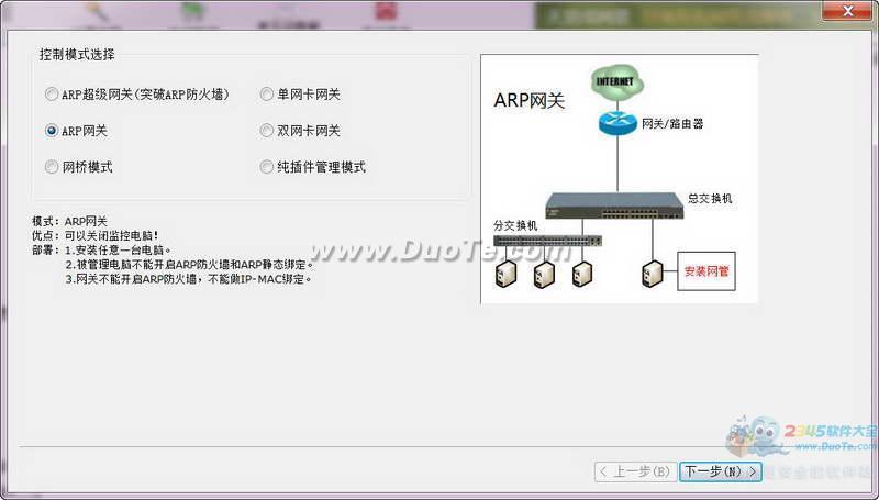 天易成网管软件下载