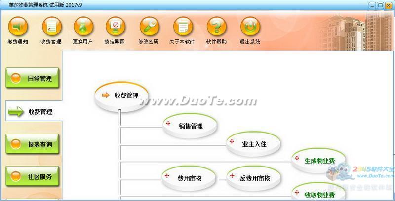 美萍物业管理系统下载