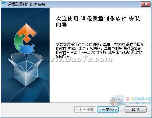 益教课程录播软件下载