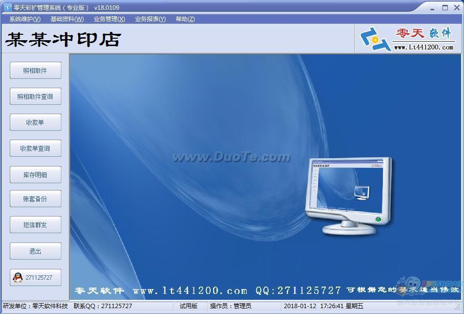 零天彩扩管理系统下载