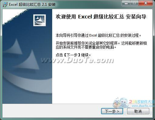 Excel超级比较汇总下载