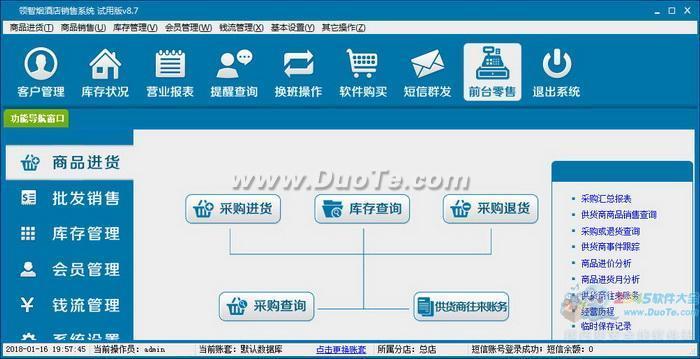 领智烟酒店销售管理系统下载