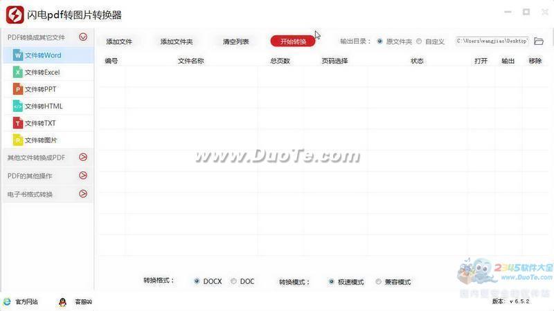 闪电PDF转图片转换器下载