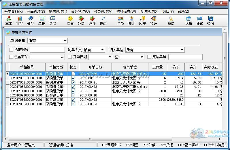 佳易图书光盘出租销售管理系统下载