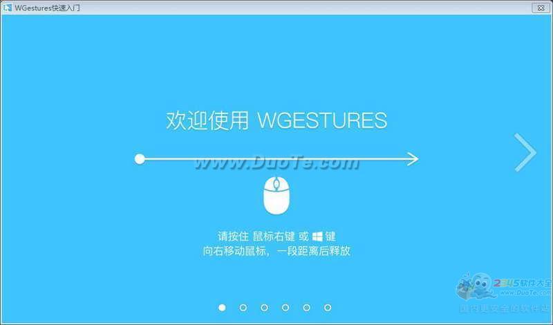 WGestures 全局鼠标手势下载