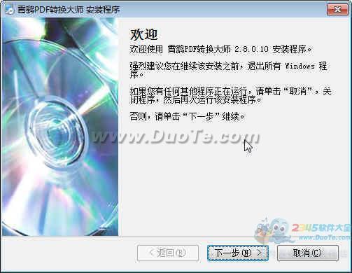 霄鹞PDF转换大师下载
