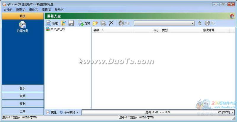 GBurner(光盘刻录工具) 64位下载