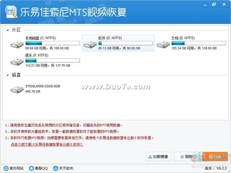 乐易佳索尼MTS视频恢复软件下载