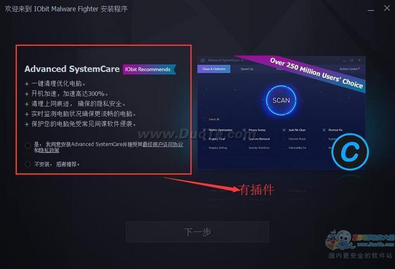 IObit Malware Fighter(恶意软件清除)下载