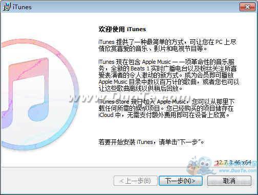 iTunes 32位下载