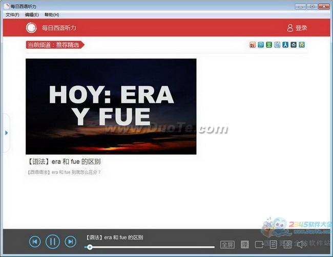 每日西班牙语听力下载