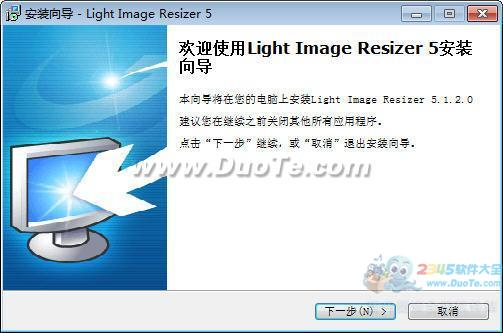 Light Image Resizer下载
