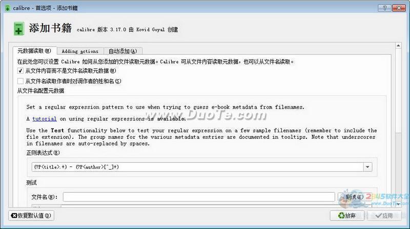 Calibre For Mac (电子阅读器)下载