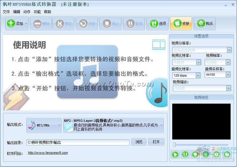 枫叶MP3/WMA格式转换器下载