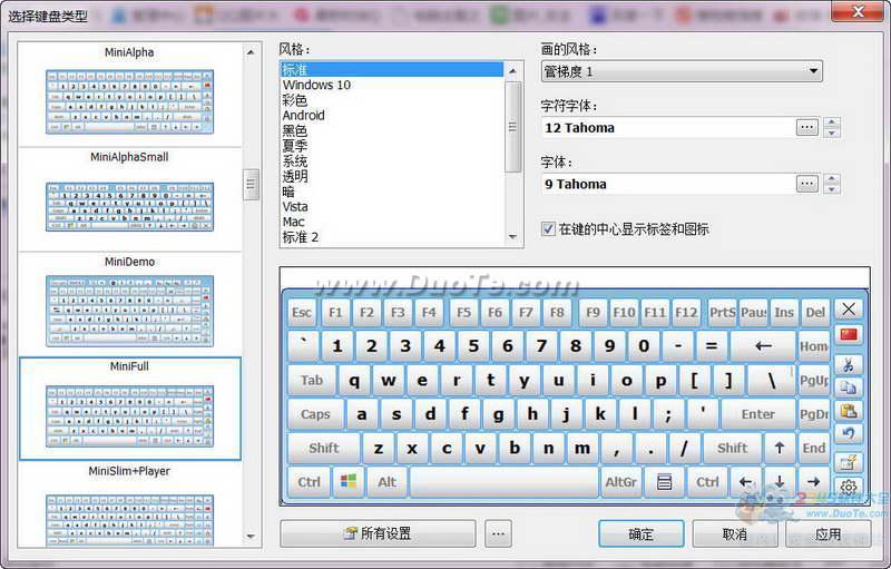 Hot Virtual Keyboard(电脑虚拟键盘)下载