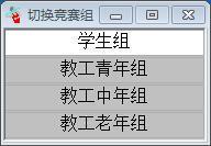 豪杰田径运动会编排管理系统下载