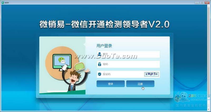微信号开通识别软件下载