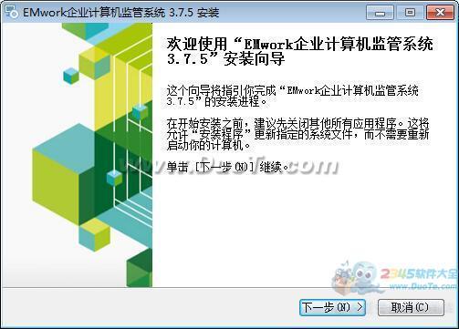 【EMwork电脑监控软件】EMwork电脑监控软件 V3.7.5官