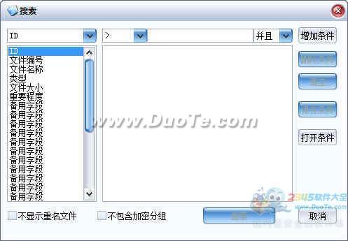 求索文件管理系统下载