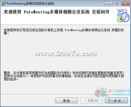 PoloMeeting视频会议软件系统下载