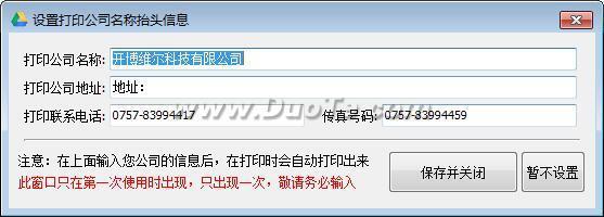 开博仓库管理系统下载