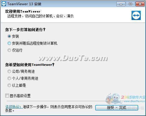 TeamViewer(远程协助工具)下载
